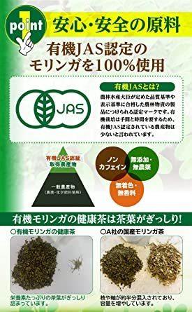 新品モリンガ茶 有機JAS認定 有機モリンガの健康茶 ノンカフェイン 無添加 無農薬 15包FGPJ_画像4