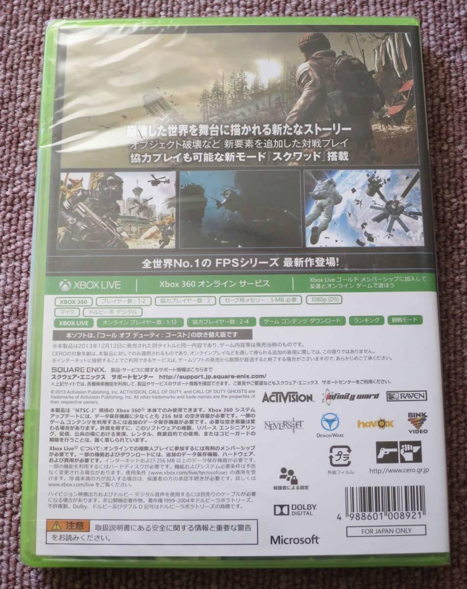【新品】【未開封】コール オブ デューティ ゴースト [吹替え版] 新価格版- Xbox360_画像2
