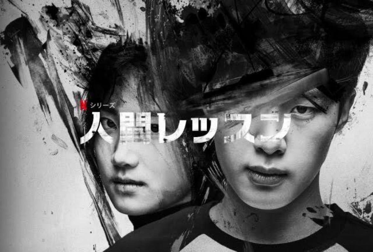 ★人間レッスン★韓国ドラマBlu-ray全話収録!翌日又は翌々日に発送