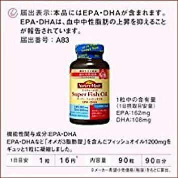新品90粒 大塚製薬 ネイチャーメイド スーパーフィッシュオイル(EPA/DHA) 90粒 [機能性表示食品] 90XN9I_画像4