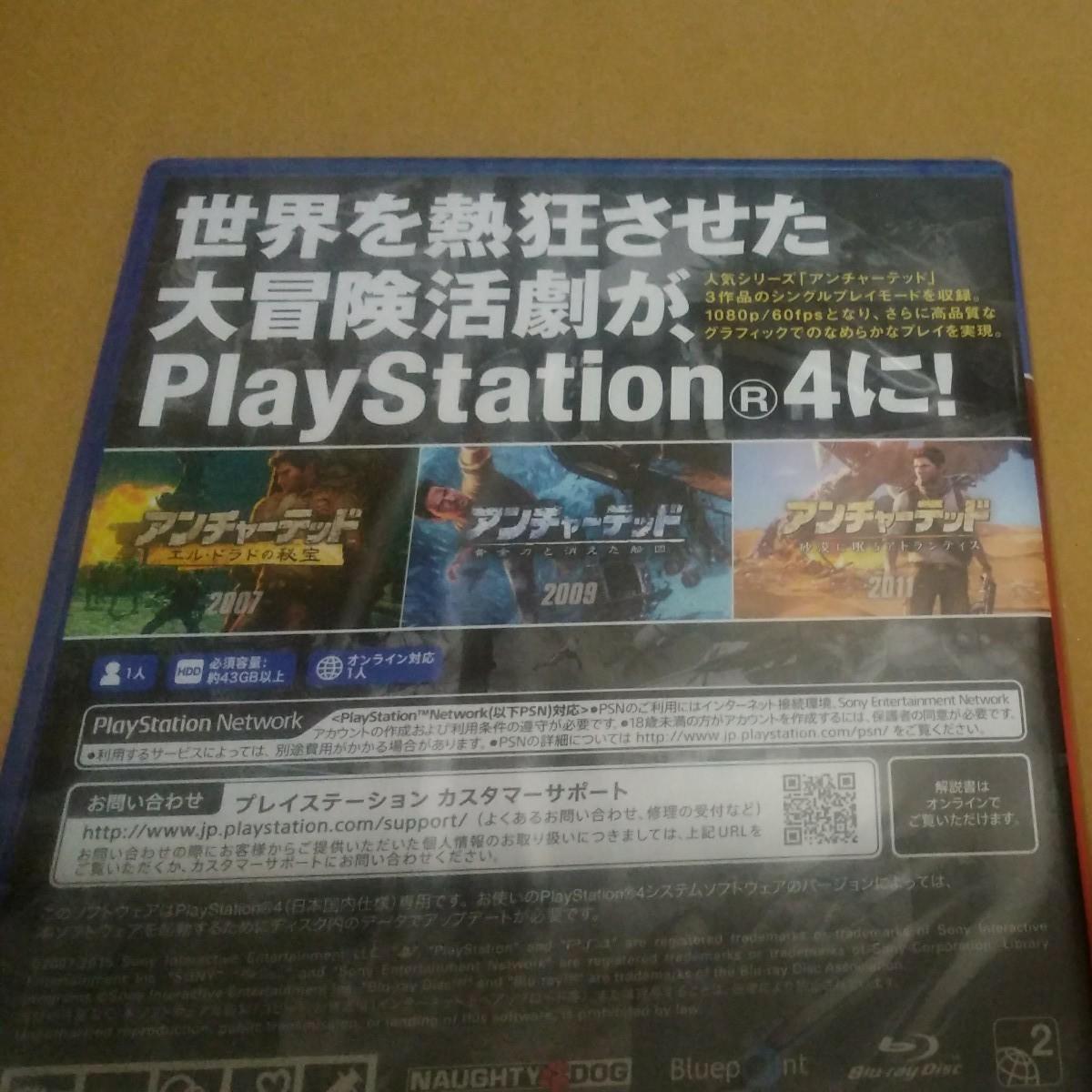 PS4  アンチャーテッドコレクション
