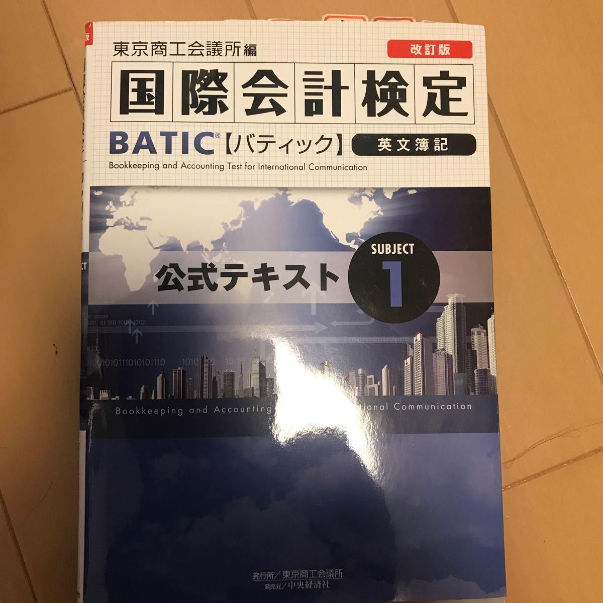 国際会計検定BATIC Subject 英文簿記 改訂版 (1) 公式テキスト/東京商工会議所 【編】