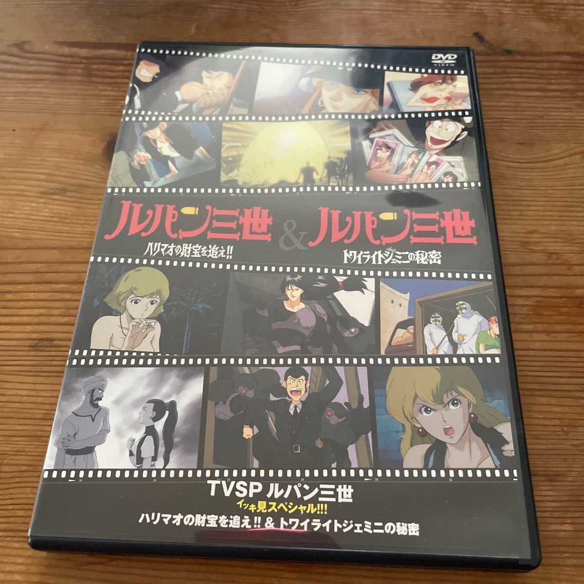ルパン三世 DVD TVスペシャル イッキ見スペシャル!!!