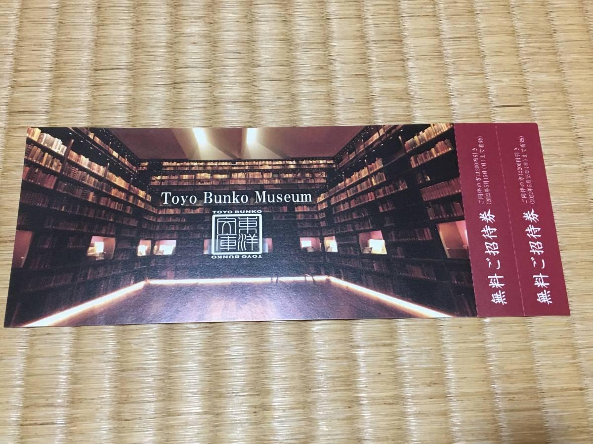 ☆最新☆三菱商事 株主優待 東洋文庫ミュージアム 無料ご招待券 2枚_画像1