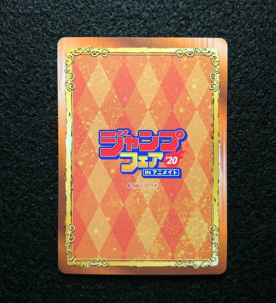 ジャンプフェア 20 怪物事変 カード アニメイト_画像2