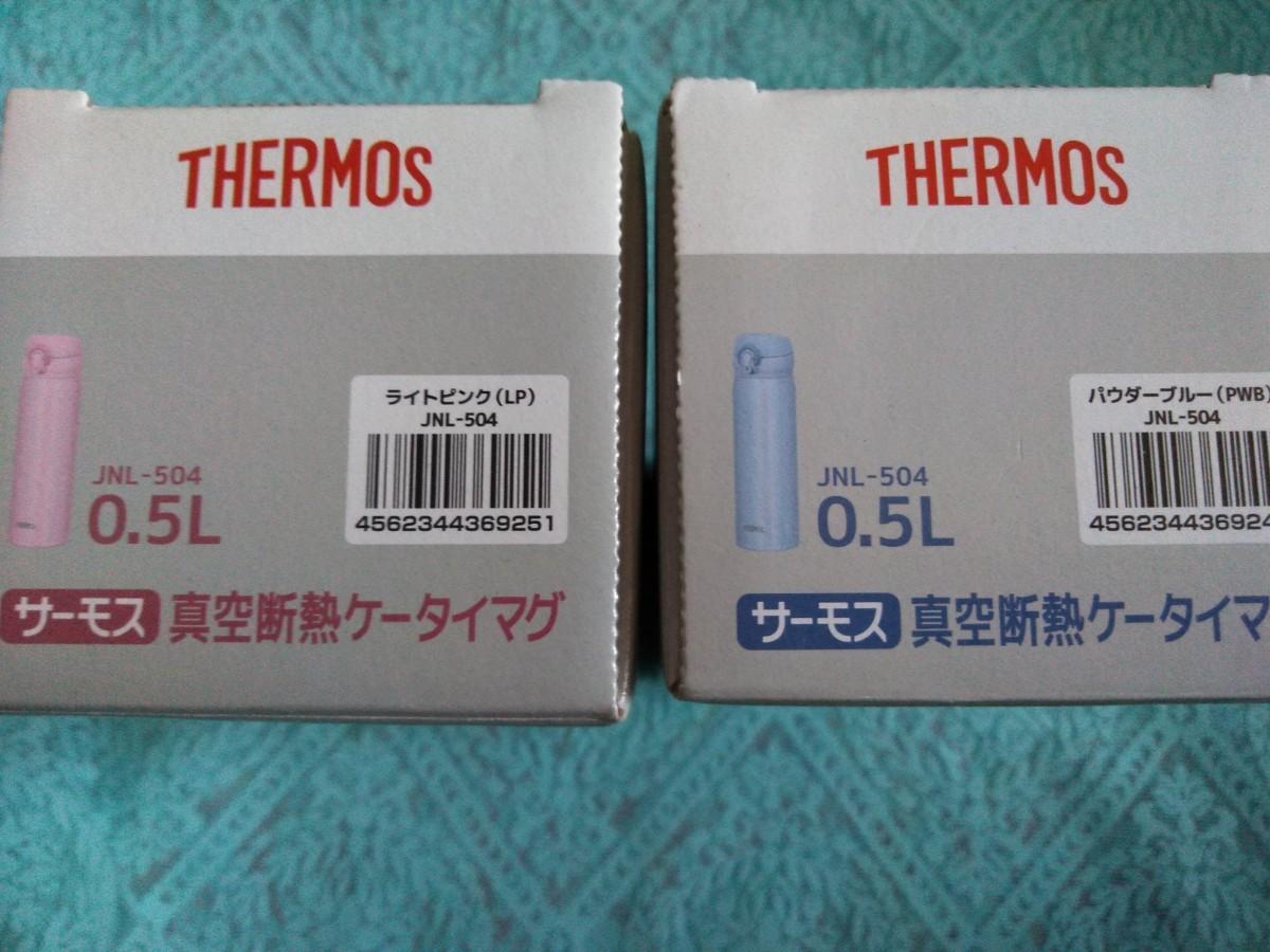 新品 未使用品サーモス真空断熱ケータイマグ0.5L  2点
