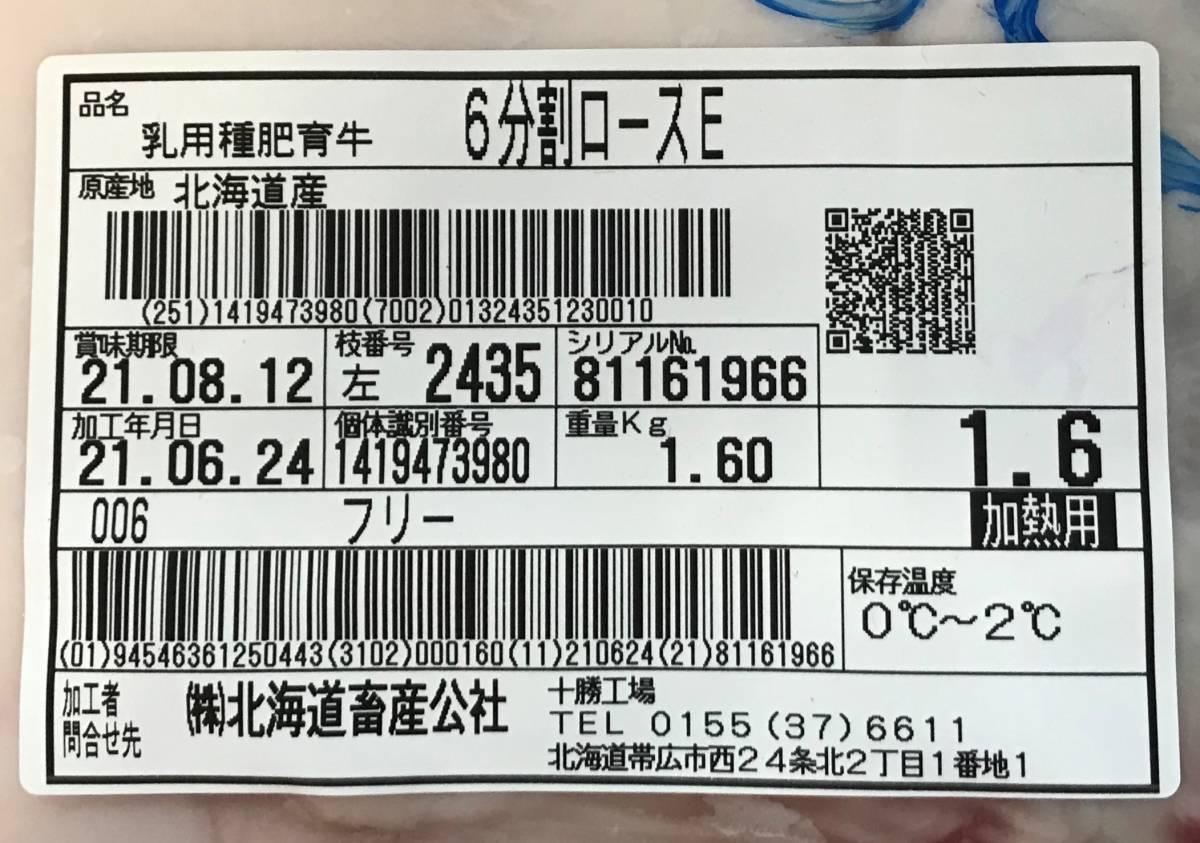 《訳あり》十勝産牛ロースE ブロック 1600g 十勝牛肉 ロース 塊肉 業務用 同日落札で同梱可能 1円_画像2