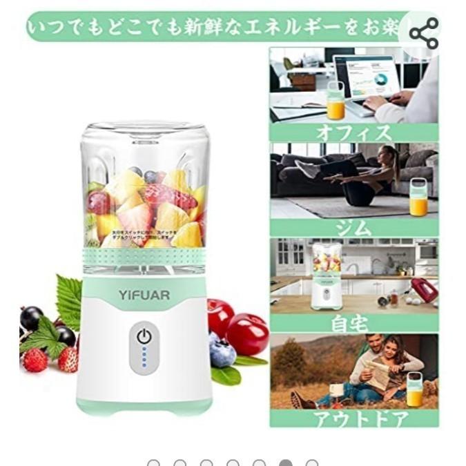 ジューサーミキサー氷★野菜★果物 ★離乳食 ★ジュース充電式