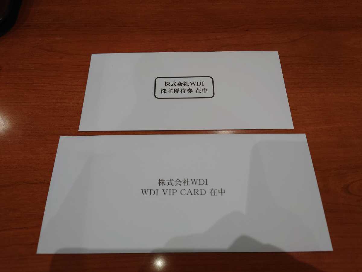 ◇送料込◇ WDI VIP CARD & 株主優待券3,000円分 2022年6月30日まで_画像1