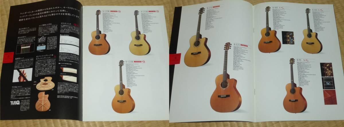 MORRIS ACOUSTIC GUITARS Catalog S SERIES ☆ モーリス アコースティック・ギターカタログ_画像2