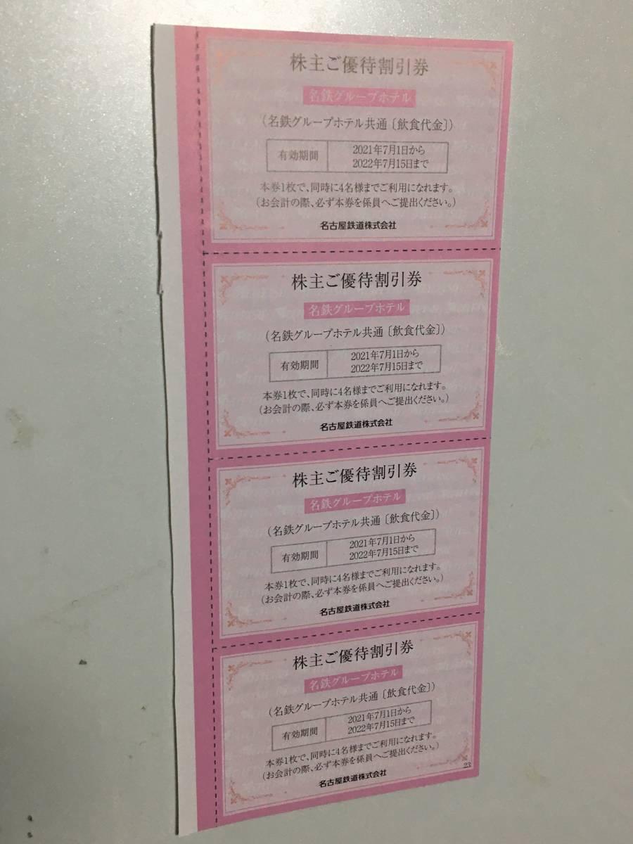 名鉄株主優待 / 名鉄グループホテル共通飲食代金割引券1枚_画像1
