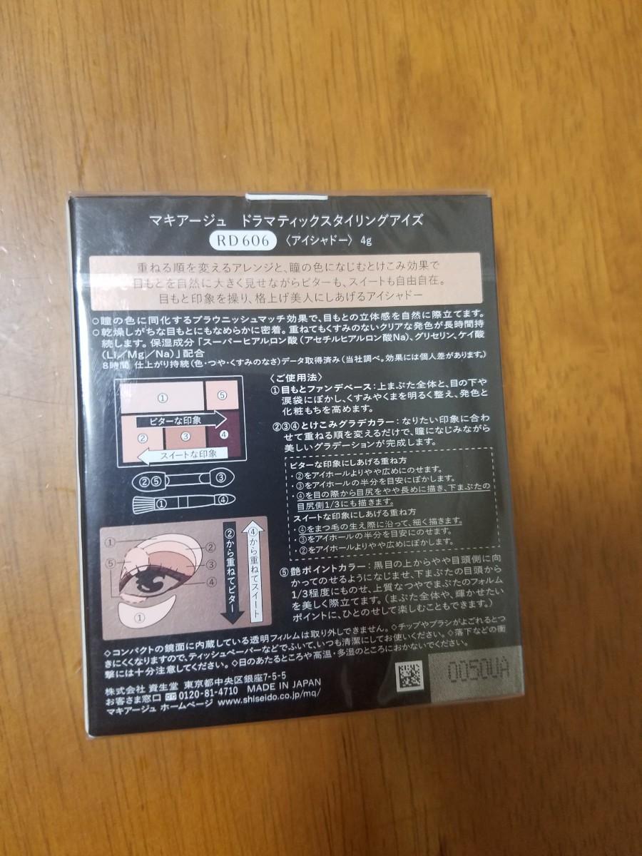 資生堂マキアージュ ドラマティックスタイリングアイズ(アイシャドー)RD606