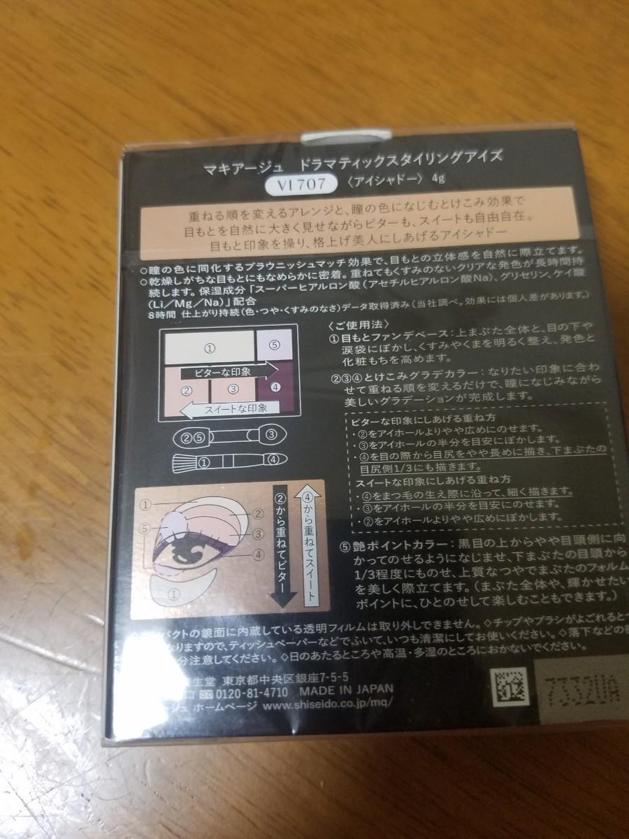 資生堂マキアージュ ドラマティックスタイリングアイズ(アイシャドー)VI707