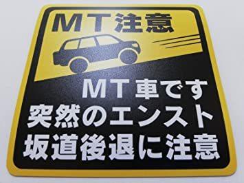 MT注意 10×10cm マニュアル車 MT注意ステッカー SUVジープ【耐水マグネット】MT車です 突然のエンスト 坂道後退に_画像3