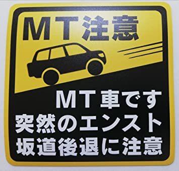 MT注意 10×10cm マニュアル車 MT注意ステッカー SUVジープ【耐水マグネット】MT車です 突然のエンスト 坂道後退に_画像2