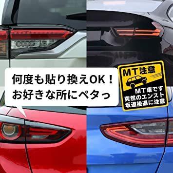MT注意 10×10cm マニュアル車 MT注意ステッカー SUVジープ【耐水マグネット】MT車です 突然のエンスト 坂道後退に_画像7