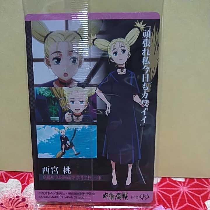 呪術廻戦 ウエハース2 ウエハースカード キャラクターカードR キャラクターカード No.12 西宮桃 西宮 桃 にしみやもも_画像3