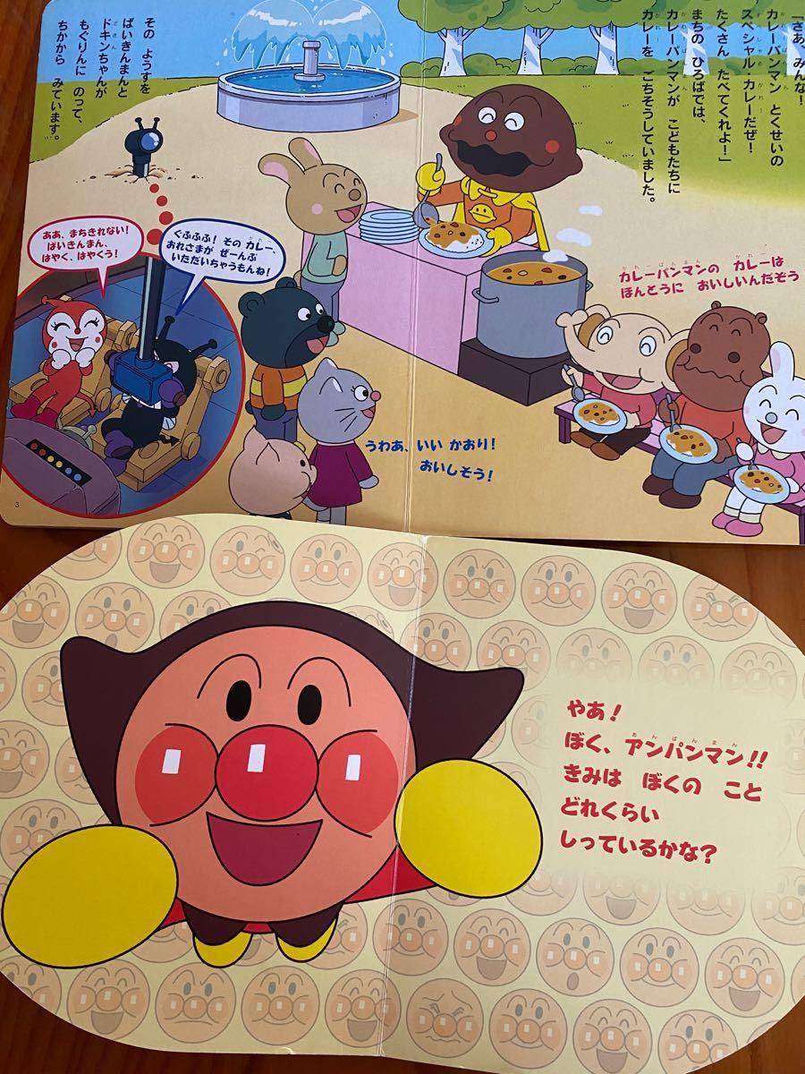 ぼく、アンパンマン!   がんばれ!カレーパンマン 絵本