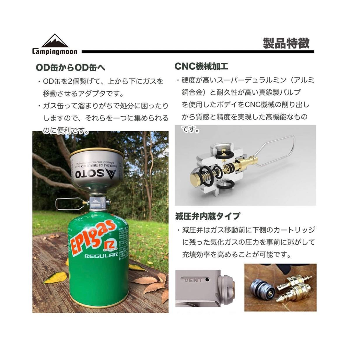 キャンピングムーン(CAMPING MOON)OD缶口金アダプター マルチガスバルプ CB缶 OD缶 詰め替え Z11/Z15