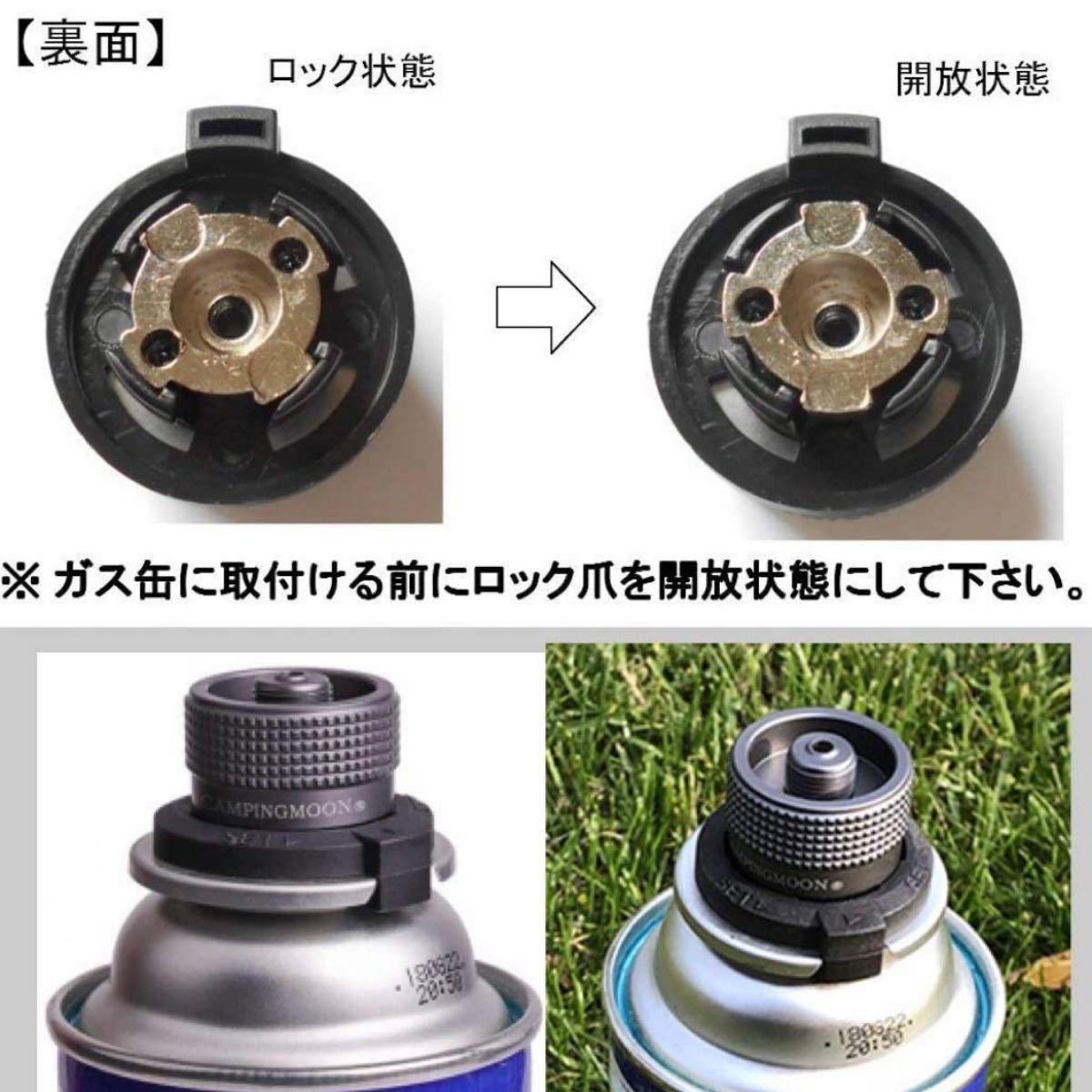 キャンピングムーン(CAMPING MOON) OD缶CB缶へ 互換アダプター 変換アダプター