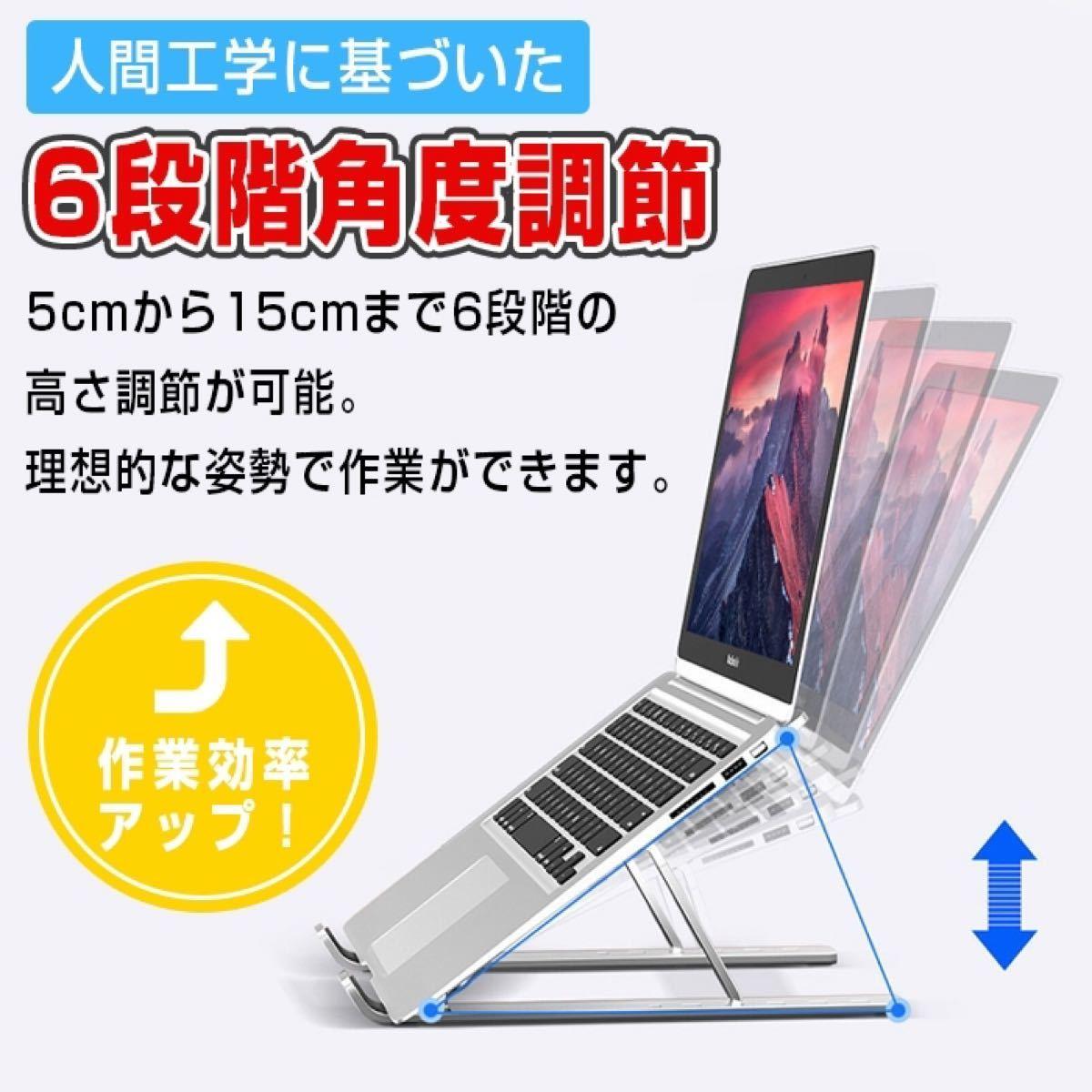 ノートパソコン スタンド PCスタンド パソコン PC タブレット 折りたたみ