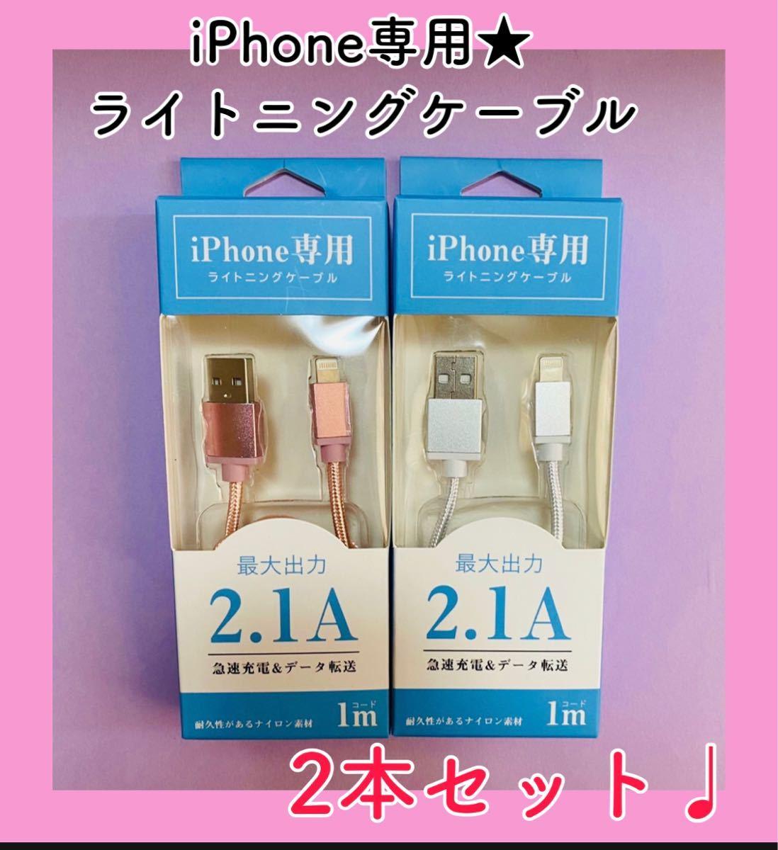 iPhone 充電ケーブル 充電器 ライトニングケーブル セット 最終値下げ★