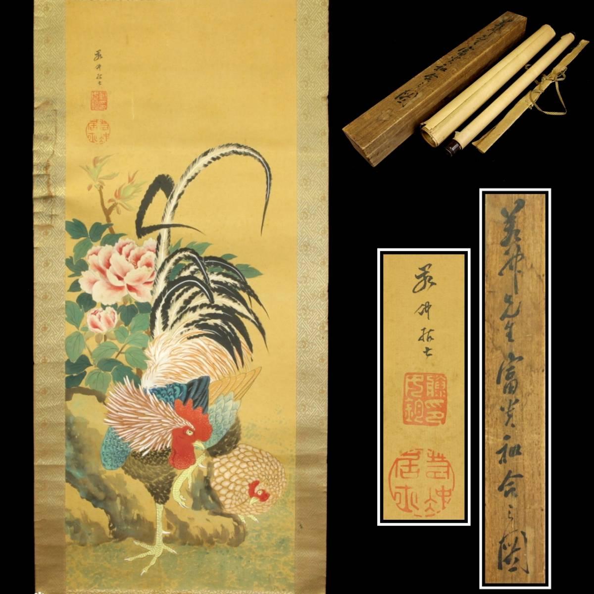 ◆楾◆ 伊藤若冲 「動植綵絵」 肉筆掛軸 箱付 名家旧蔵 [O355]OT/21.5廻/OD/(120)