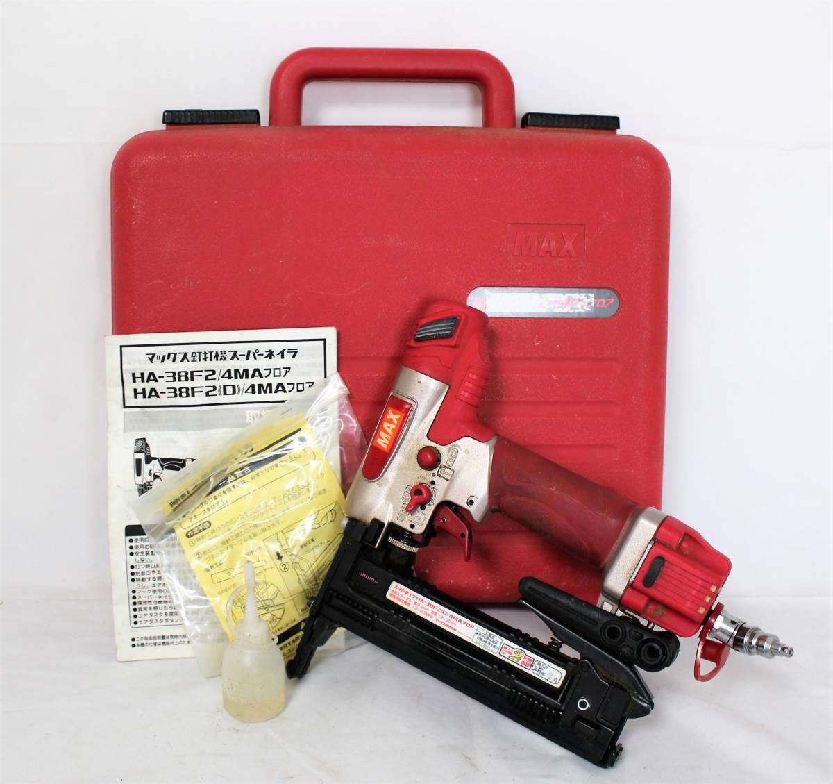 MAX マックス 高圧フロア釘打ち機 HA-38F2(D)/4MA エアツール 大工道具 内装業 NN0808 120