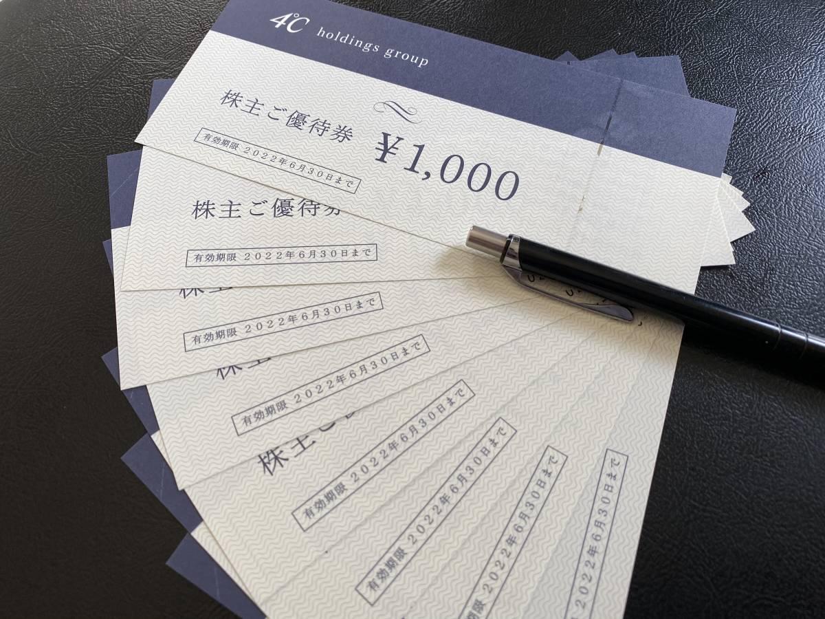 【送料無料】4℃ホールディングス ヨンドシー 株主優待券 8000円分(1000円券8枚) 有効期限 2022年6月30日まで_画像1