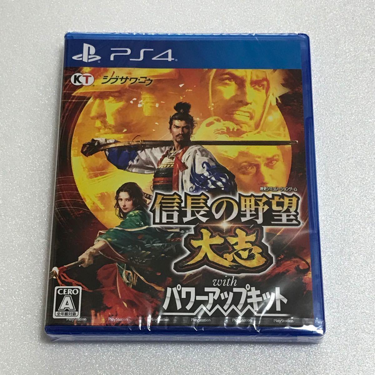 【新品】信長の野望・大志 with パワーアップキット -PS4