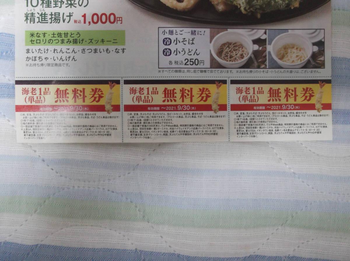 天丼 てんや 海老1品(単品)無料券 クーポン券3枚 2021年9月30日まで _こちらのクーポン3枚となります。