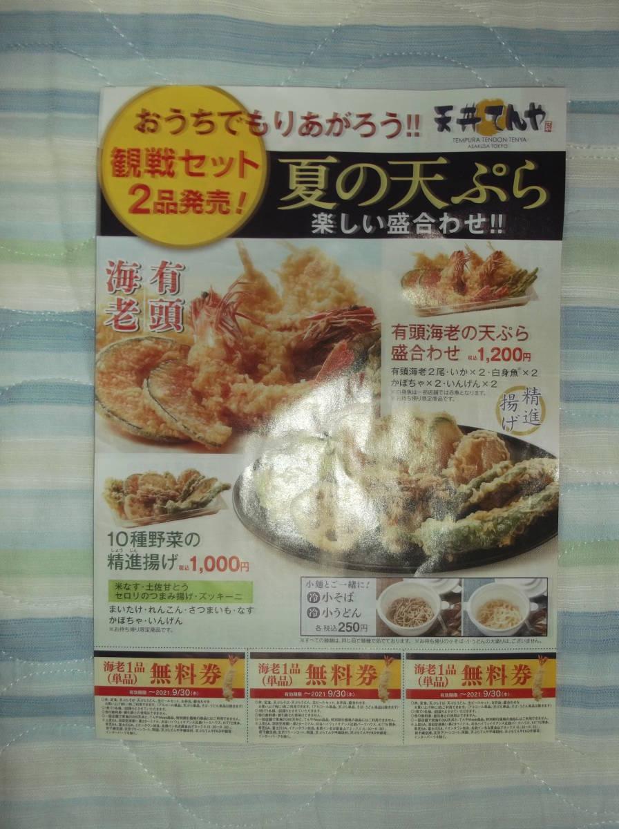 天丼 てんや 海老1品(単品)無料券 クーポン券3枚 2021年9月30日まで _画像1