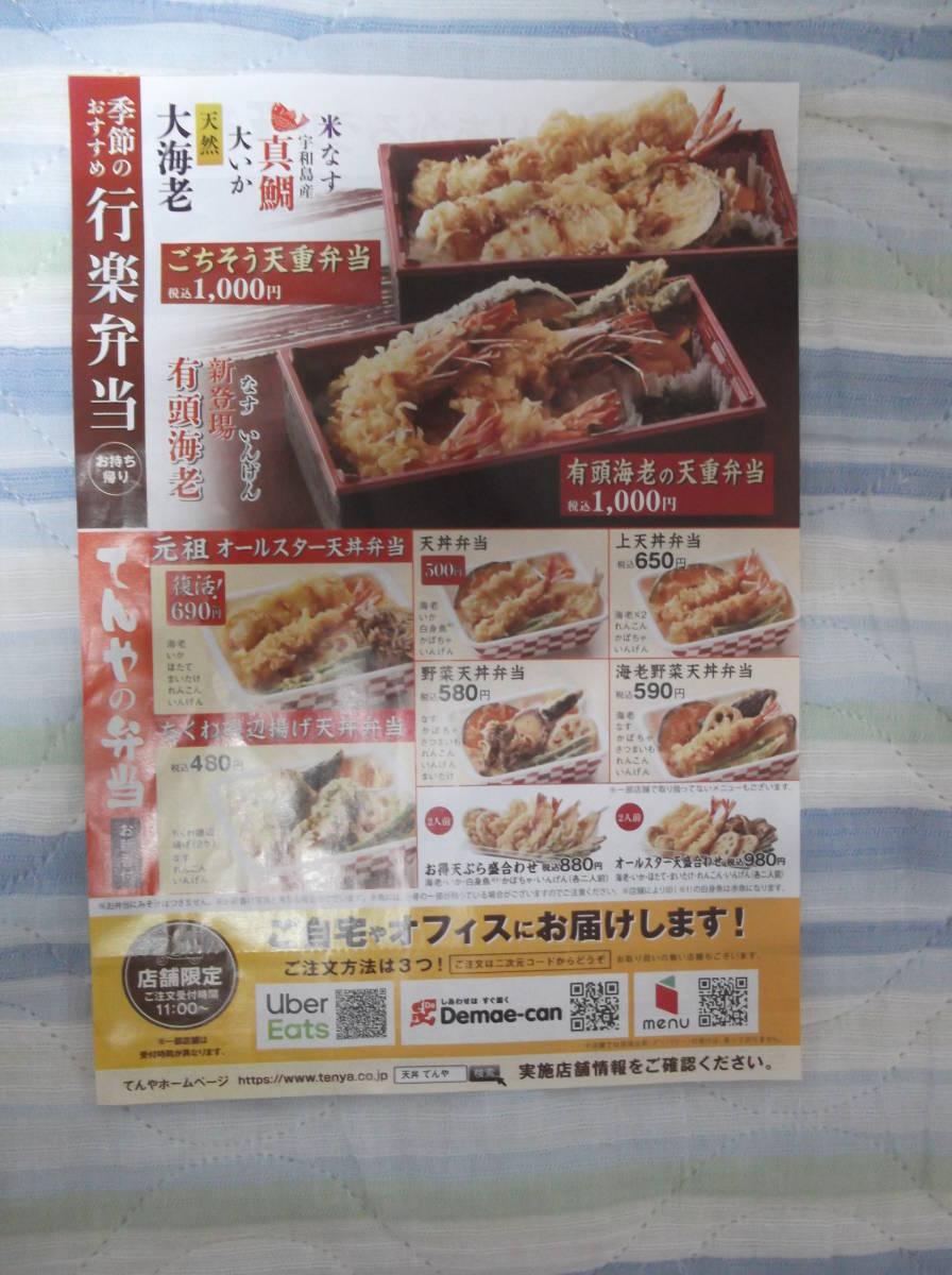 天丼 てんや 海老1品(単品)無料券 クーポン券3枚 2021年9月30日まで _画像2