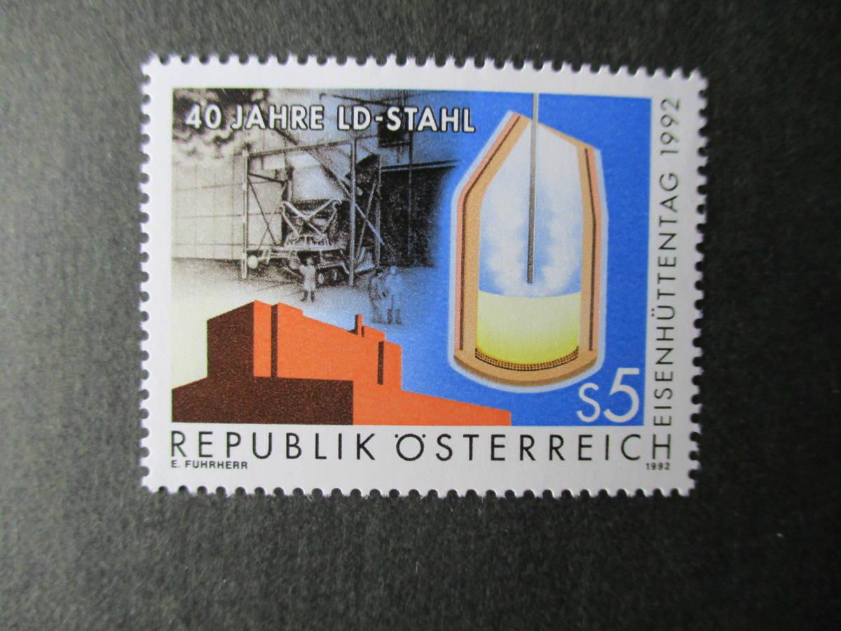LD製鉄所40周年記念ー溶鉱炉のモデルと新旧の建物 1種完 未使用 1992年 オーストリア共和国 VF/NH_画像1