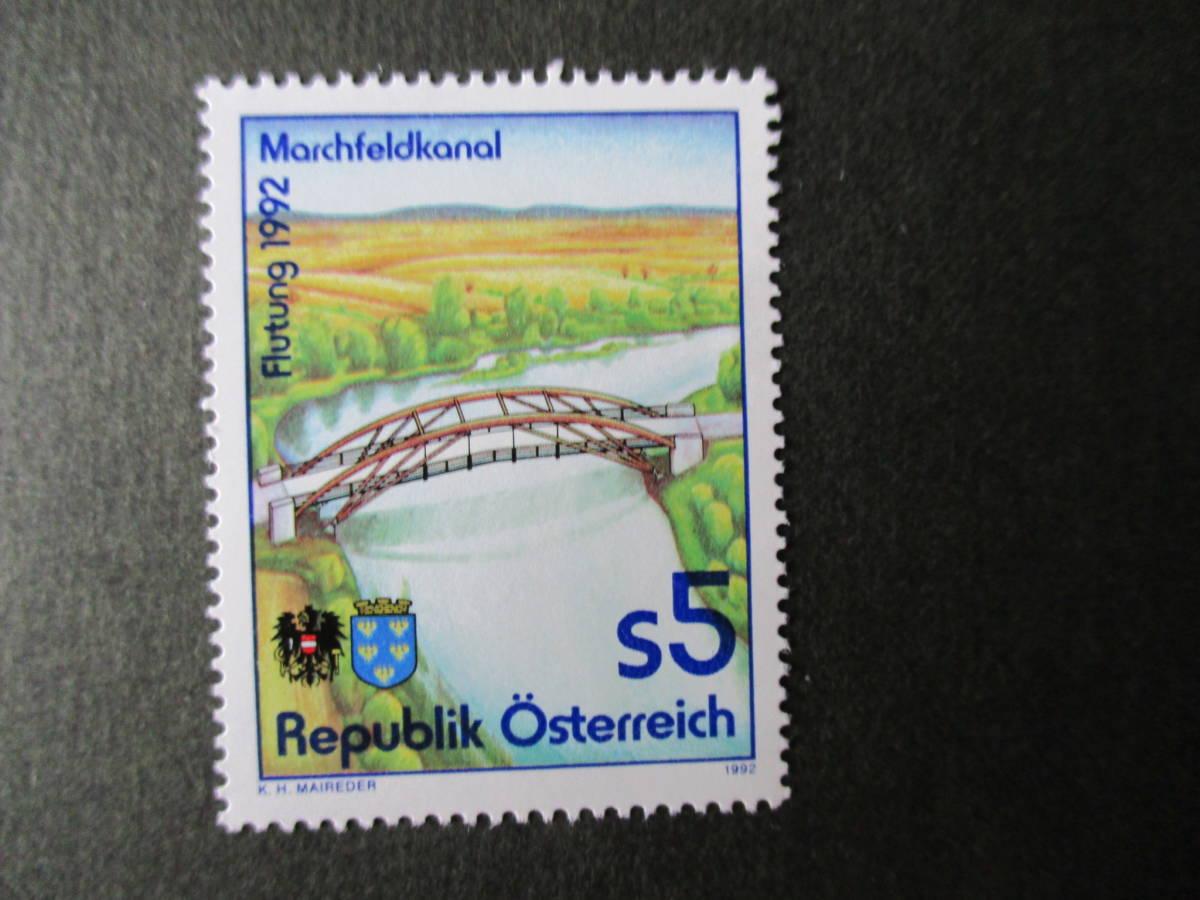 マーチフェルド運河開通記念 1種完 未使用 1992年 オーストリア共和国 VF/NH_画像1
