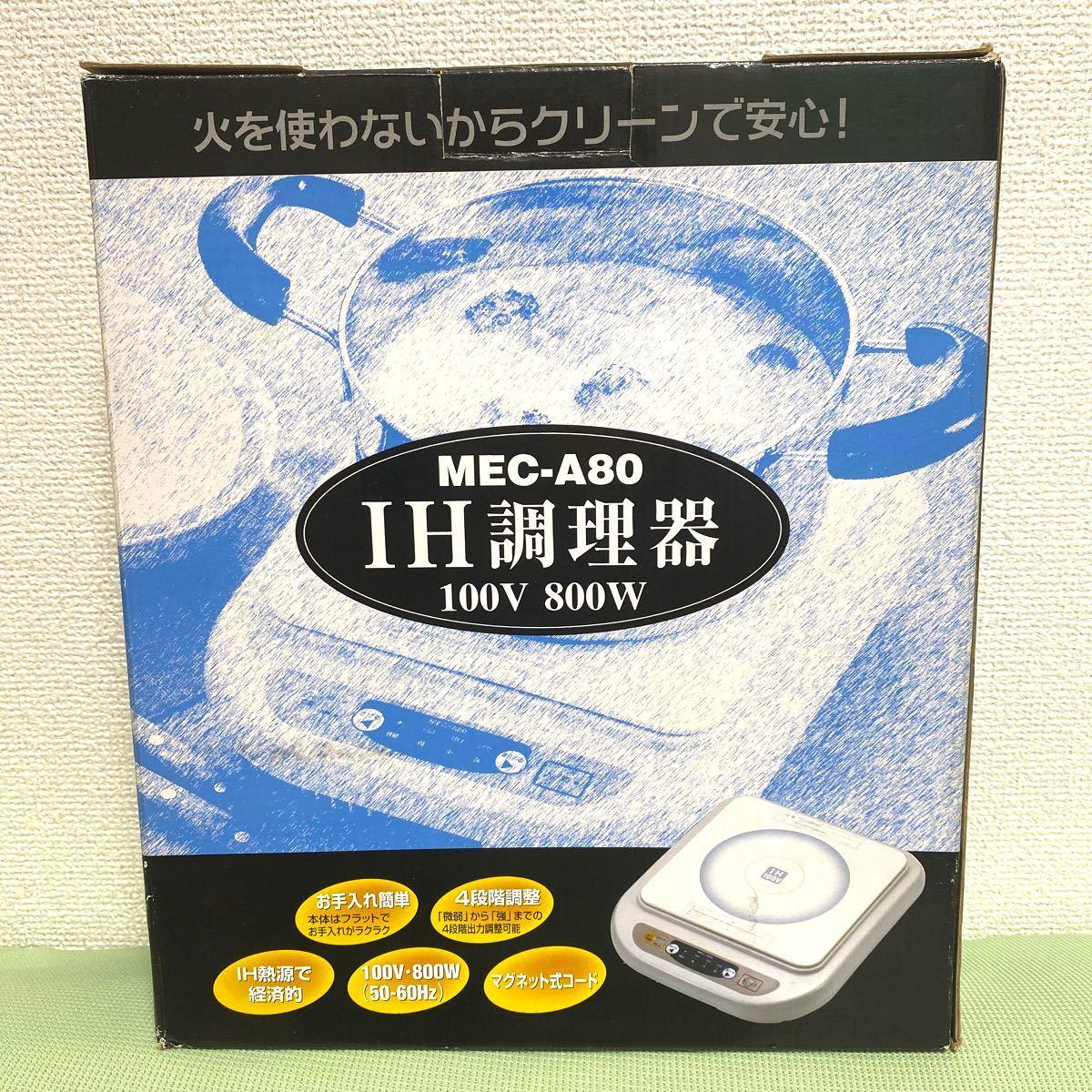 IH調理器 丸山技研 MEC-A80