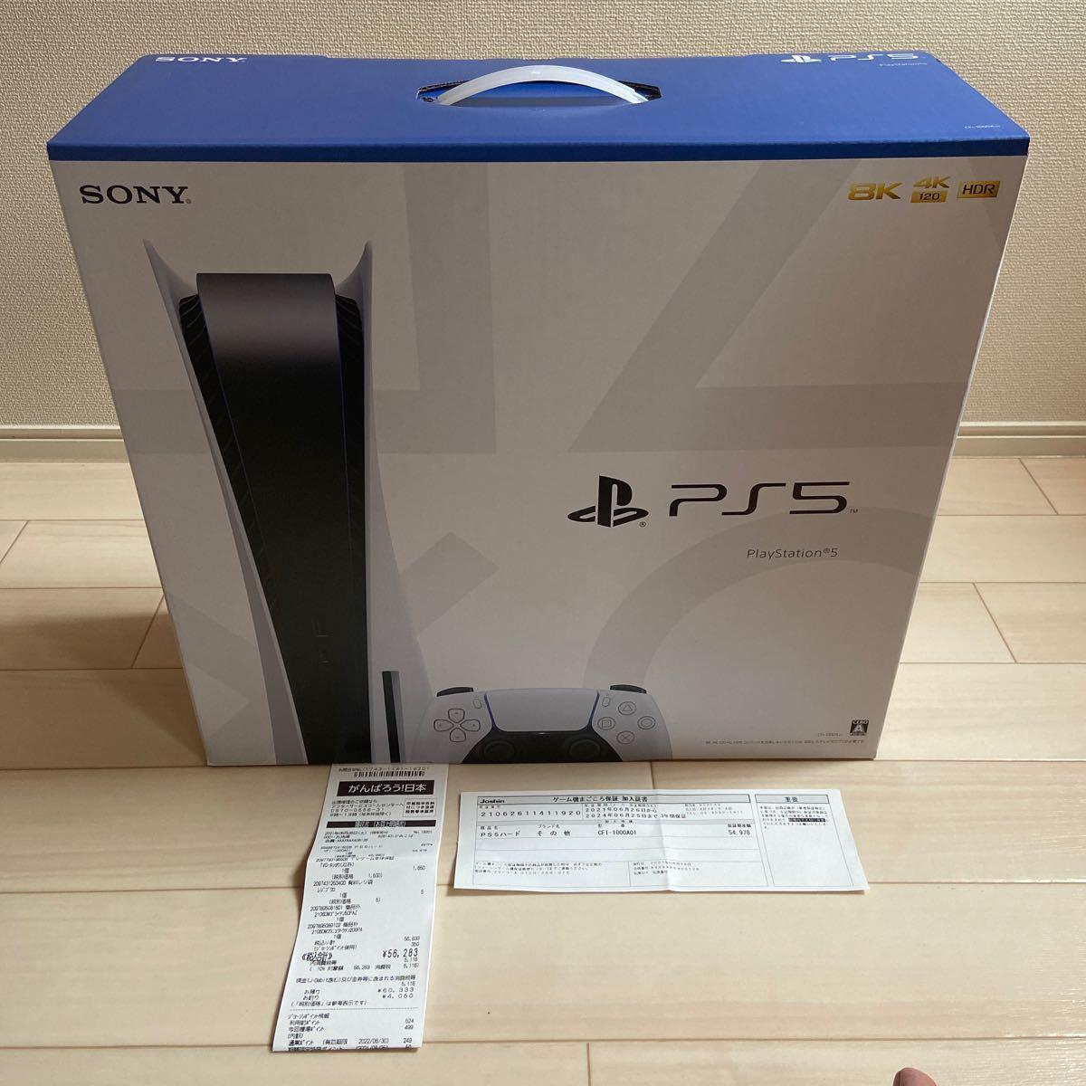新品未開封 PS5 プレイステーション5 ディスクドライブ搭載版 CFI-1000A01 3年保証付