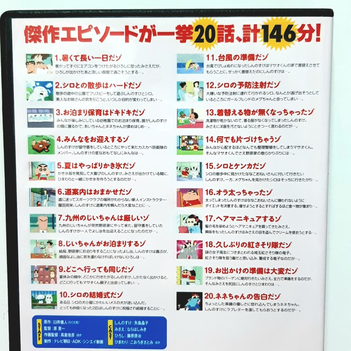 クレヨンしんちゃん嵐を呼ぶイッキ見スペシャル20!!!DVD