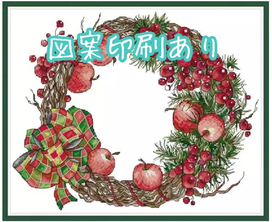 クロスステッチキット りんごのリース クリスマス 図案印刷あり 14CT 刺繍キット