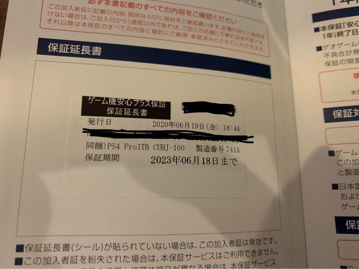 PS4 Pro  本体 The Last of Us Part II 限定版