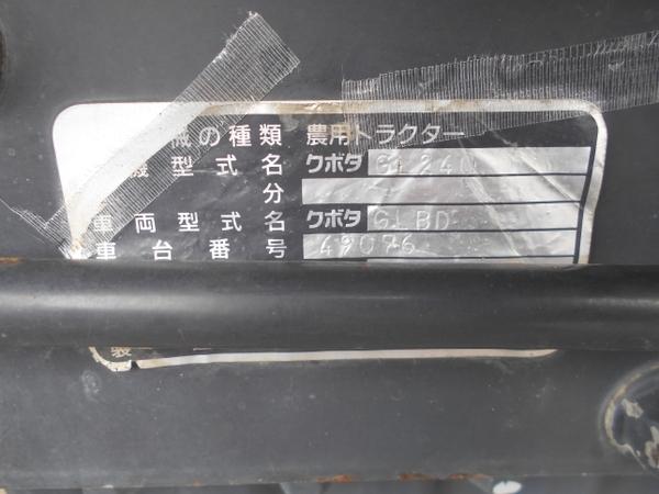 愛知県 名古屋市 クボタ トラクター GL240 24馬力 1009h 4WD ロータリー キャビン ホーン ライト 貿易 輸出 直 N5695487_画像10