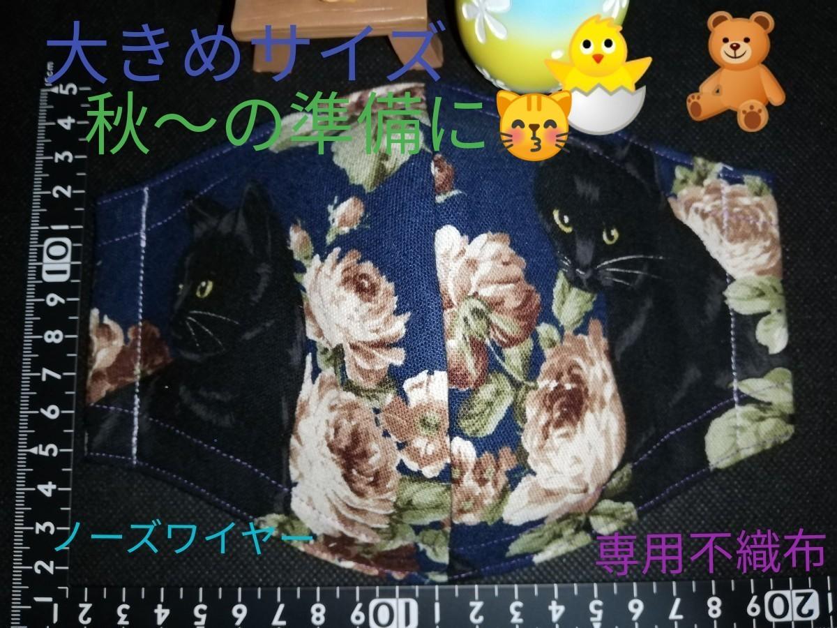 ハンドメイド DIY  立体インナー インナー 黒猫と薔薇 猫柄 肉球 足跡 綿麻キャンバス コスモテキスタイル