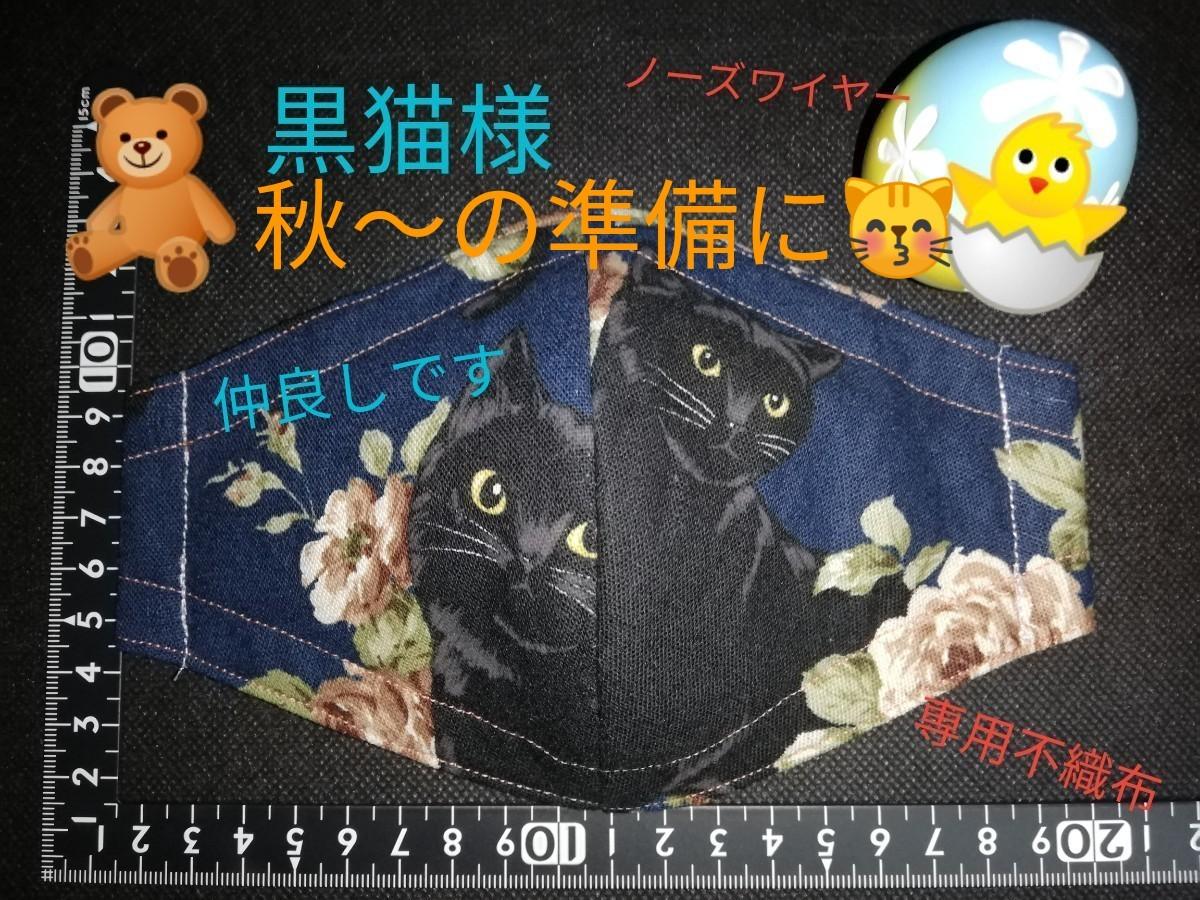 ハンドメイド DIY  立体インナー インナー 黒猫と猫柄 薔薇 肉球 足跡 綿麻キャンバス コスモテキスタイル