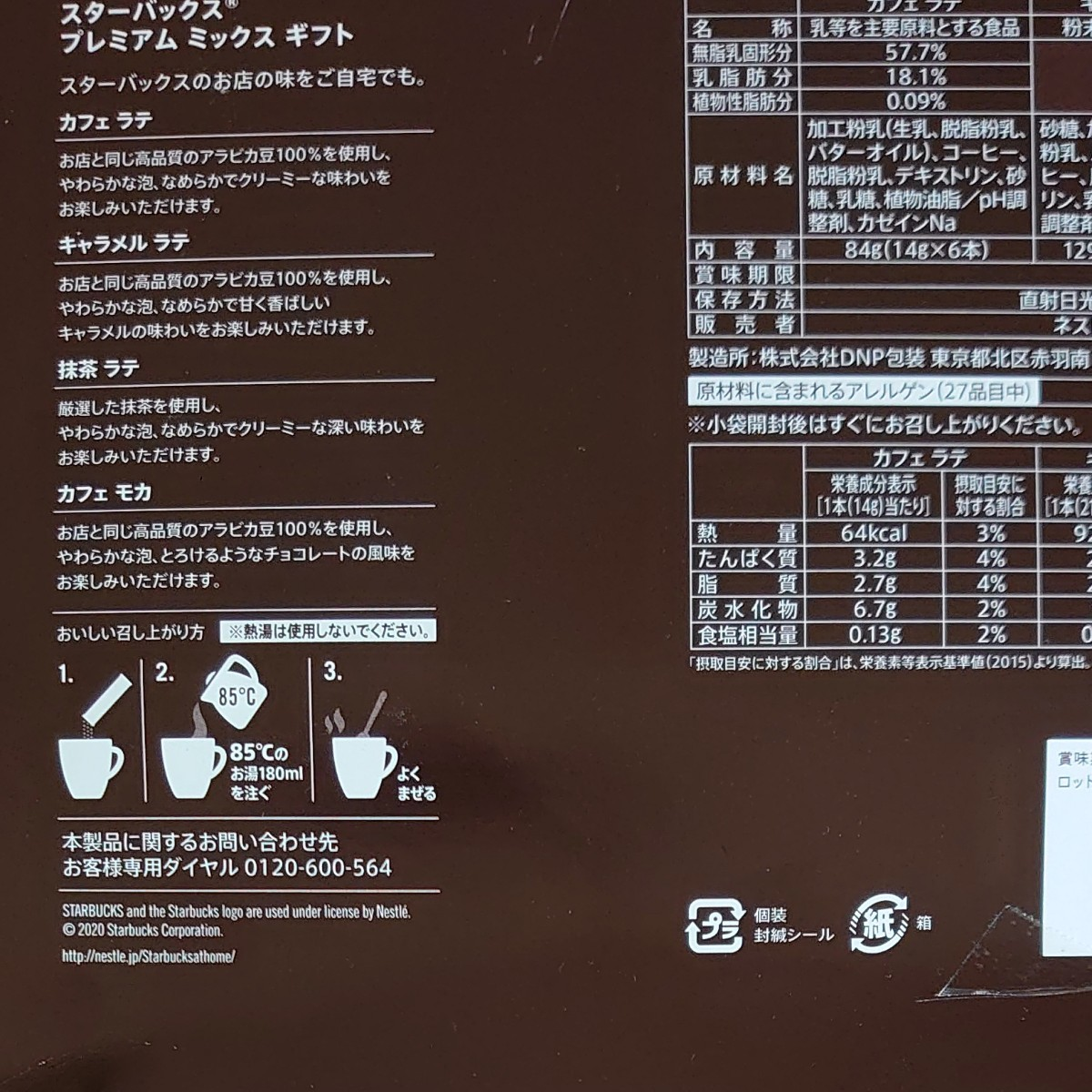 スターバックスプレミアムミックスギフト20本 賞味期限2022.04