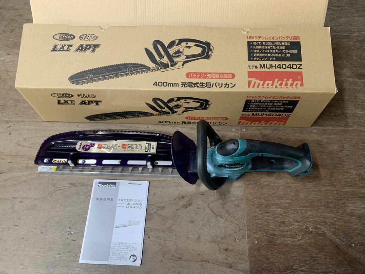マキタ 18V 充電式 高級刃 生垣バリカン MUH404D 400mm ヘッジトリマー 1円~売り切り