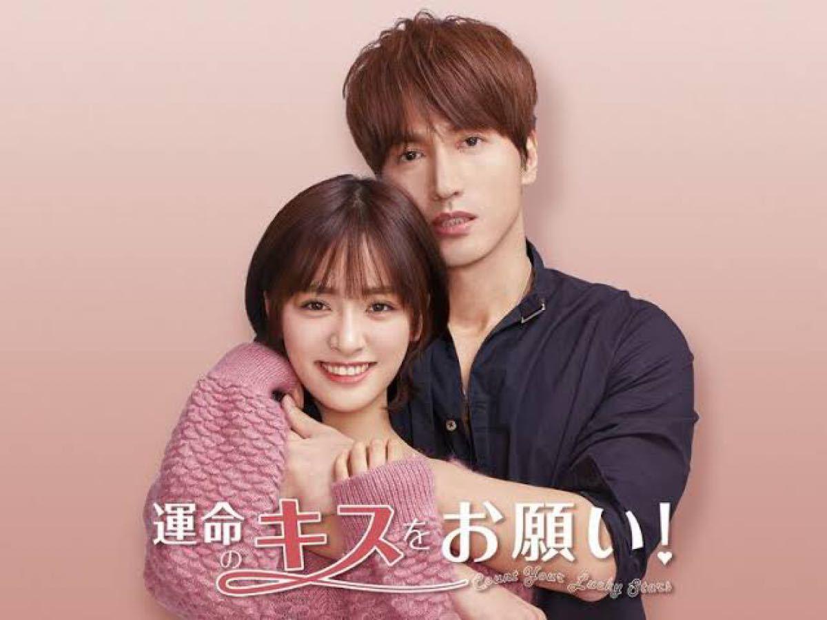 中国ドラマ 運命のキスをお願いDVD全話