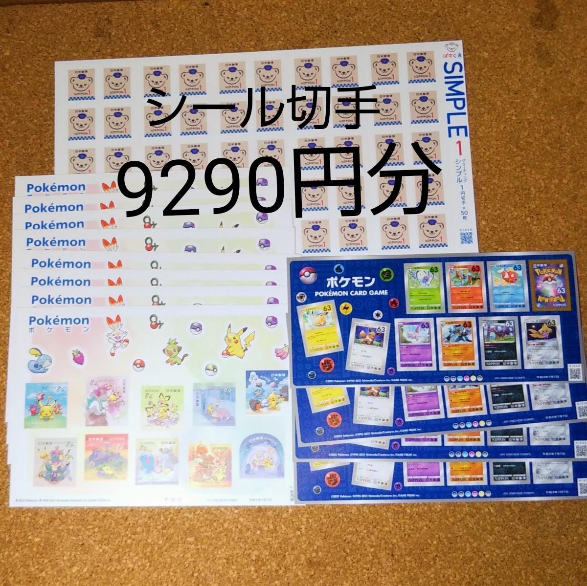 コレクション 切手 シール切手 切手シール シート切手