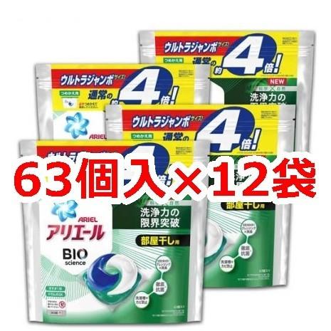 アリエール BIO ジェルボール 部屋干し用 つめかえ ウルトラジャンボサイズ63個入×12袋セット