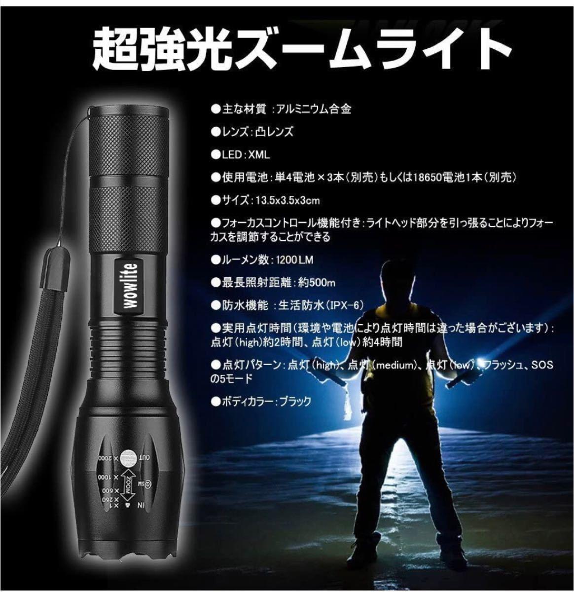 LED懐中電灯 ハンディライト 2本セット 高輝度 5種類のモード調光 防水、優れた耐久性
