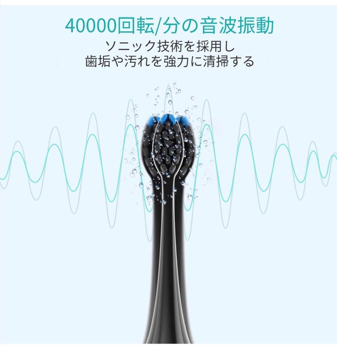 電動歯ブラシ 音波歯ブラシ ソニック1分間約4万回高速微振動